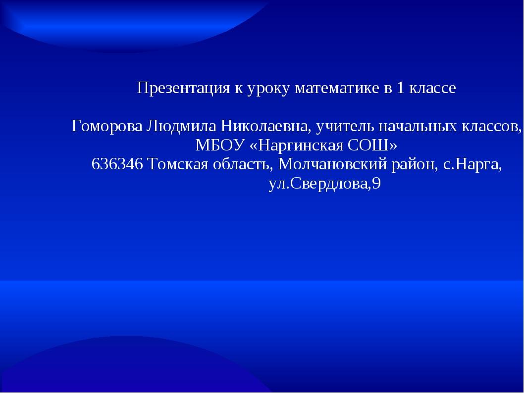 Презентация к уроку математике в 1 классе Гоморова Людмила Николаевна, учител...