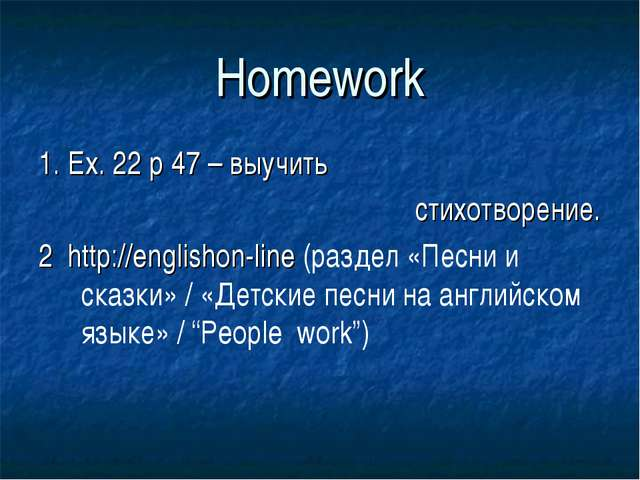 Homework 1. Ex. 22 p 47 – выучить стихотворение. 2 http://englishon-line(раз...