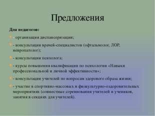 Для педагогов: - организация диспансеризации; - консультации врачей-специалис