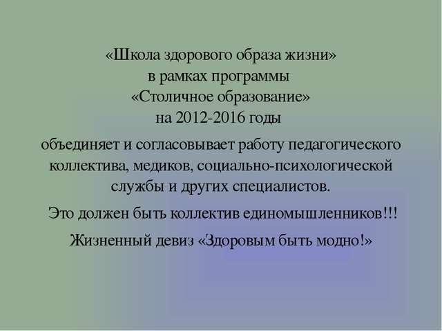 «Школа здорового образа жизни» в рамках программы «Столичное образование» на...