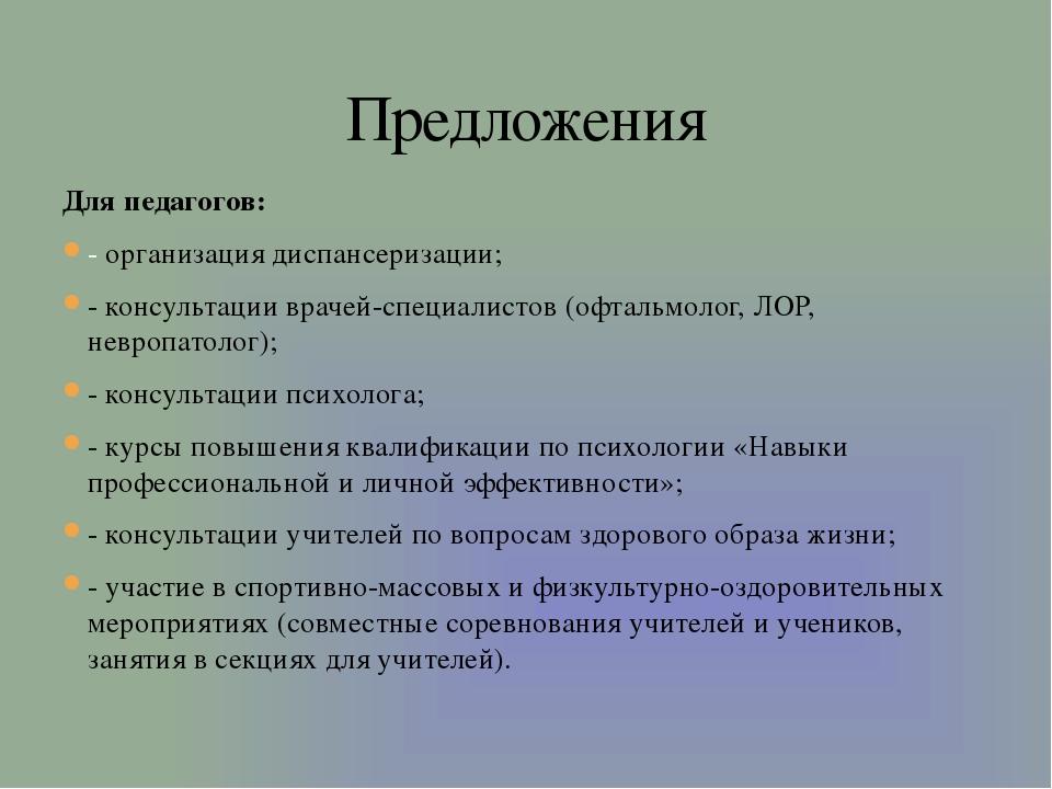 Для педагогов: - организация диспансеризации; - консультации врачей-специалис...