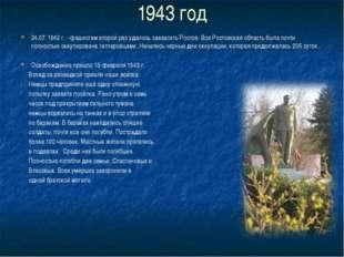 1943 год 24.07. 1942 г. –фашистам второй раз удалось захватить Ростов. Вся Ро