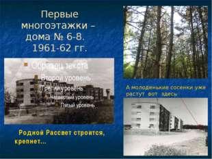 Первые многоэтажки – дома № 6-8. 1961-62 гг. Родной Рассвет строится, крепнет