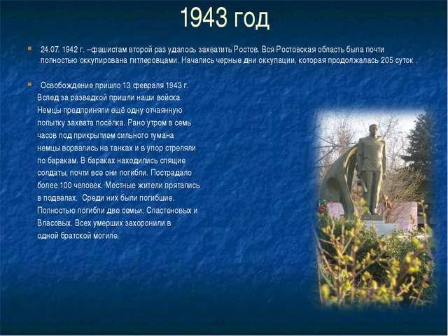 1943 год 24.07. 1942 г. –фашистам второй раз удалось захватить Ростов. Вся Ро...