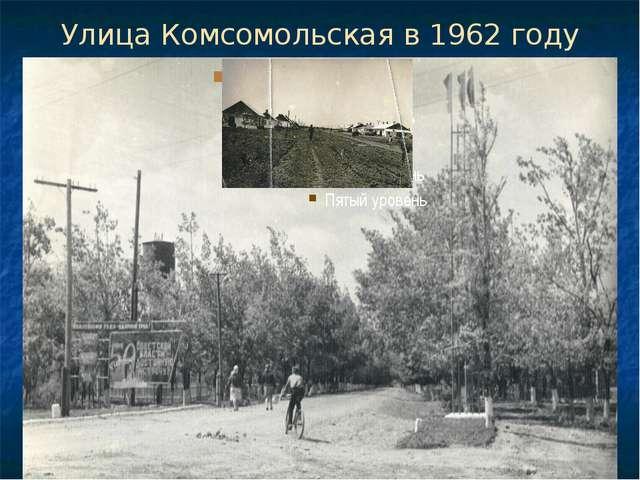 Улица Комсомольская в 1962 году