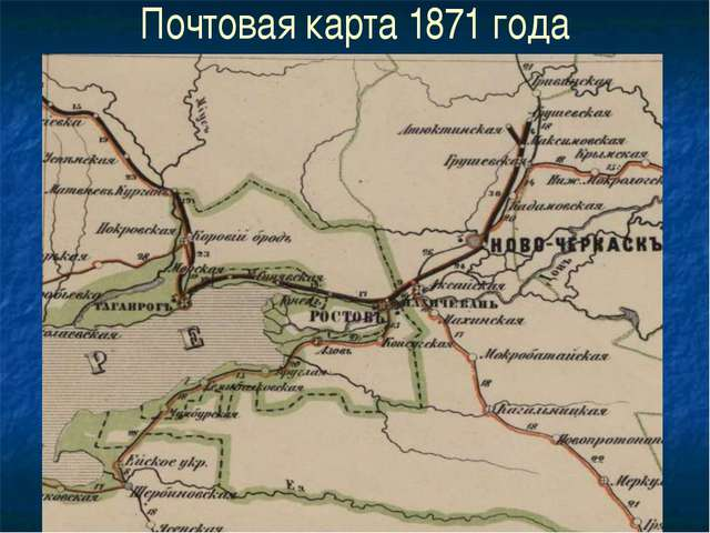 Почтовая карта 1871 года