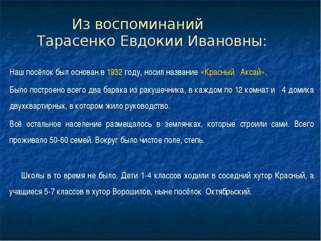 Из воспоминаний Тарасенко Евдокии Ивановны: Наш посёлок был основан в 1932 г...