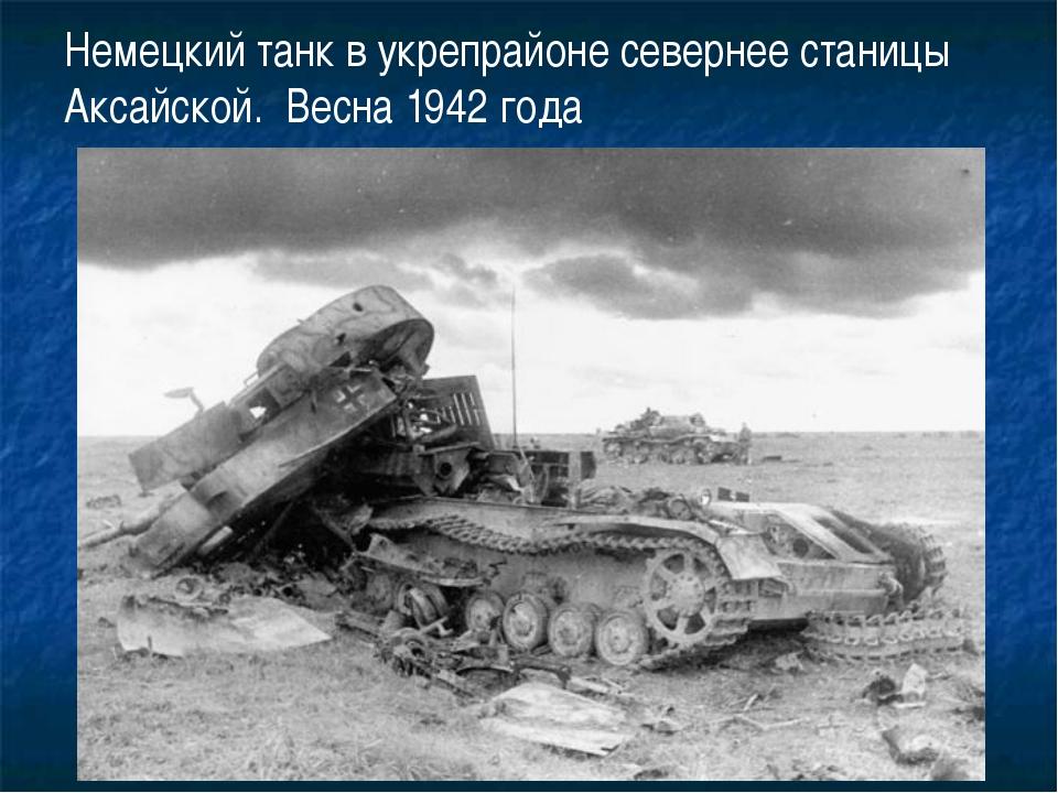 Немецкий танк в укрепрайоне севернее станицы Аксайской. Весна 1942 года