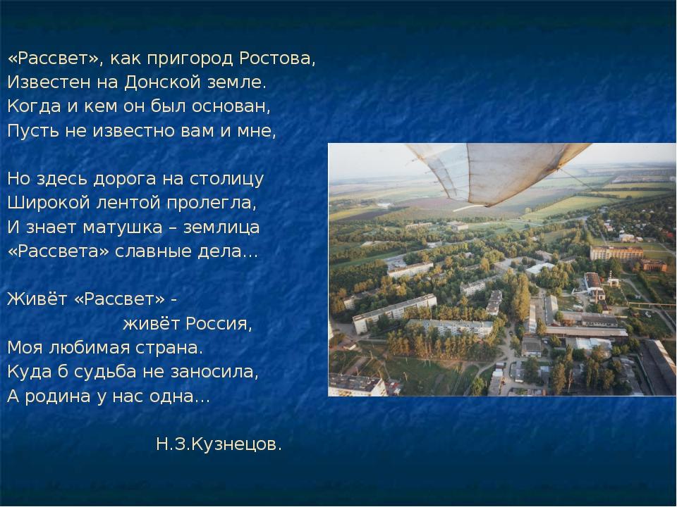 «Рассвет», как пригород Ростова, Известен на Донской земле. Когда и кем он б...