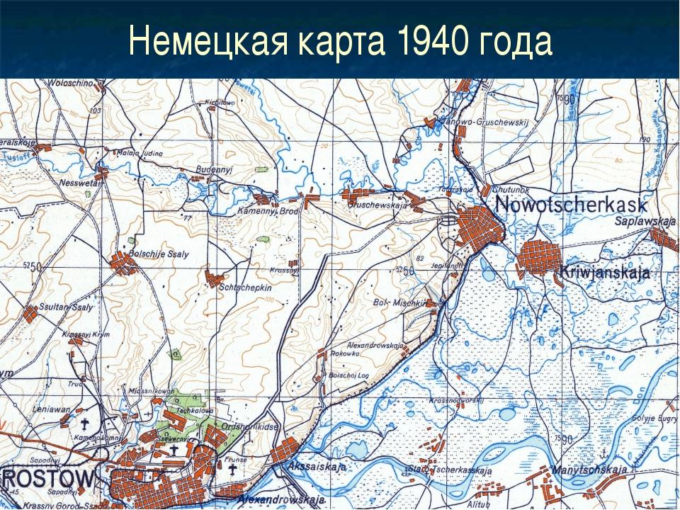 Немецкая карта 1940 года
