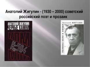 Анатолий Жигулин - (1930 – 2000) советский российский поэт и прозаик