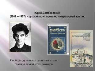 Юрий Домбровский (1909 —1987) - русский поэт, прозаик, литературный критик. С