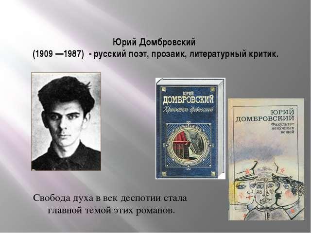 Юрий Домбровский (1909 —1987) - русский поэт, прозаик, литературный критик. С...