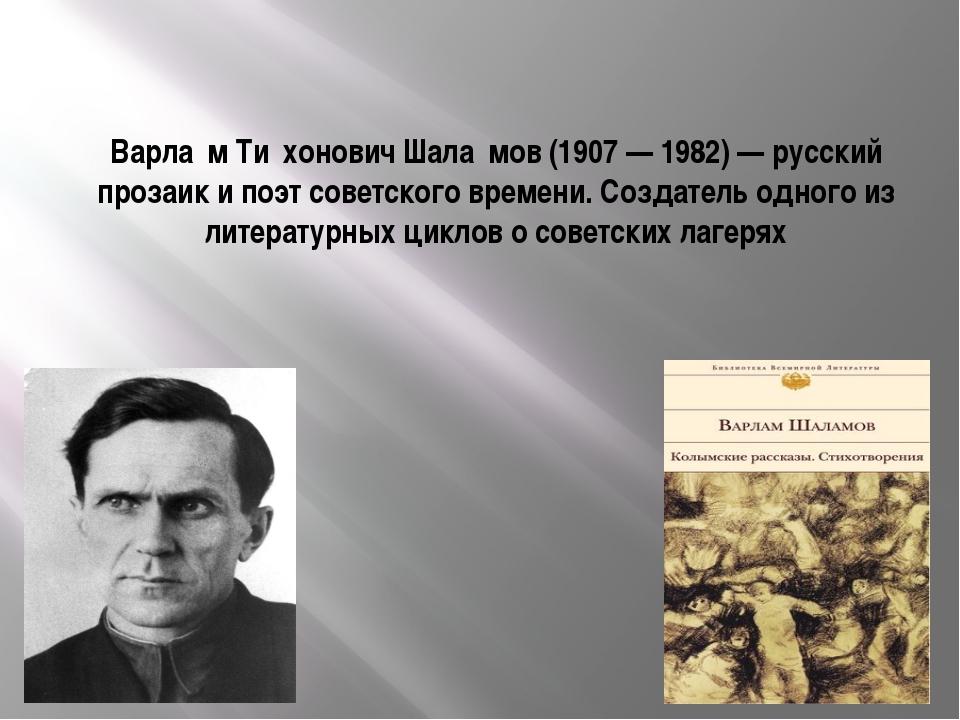 Варла́м Ти́хонович Шала́мов (1907— 1982)— русский прозаик и поэт советского...