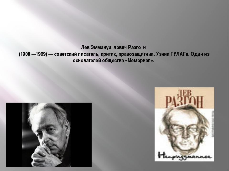Лев Эммануи́лович Разго́н (1908—1999)— советский писатель, критик, правоза...