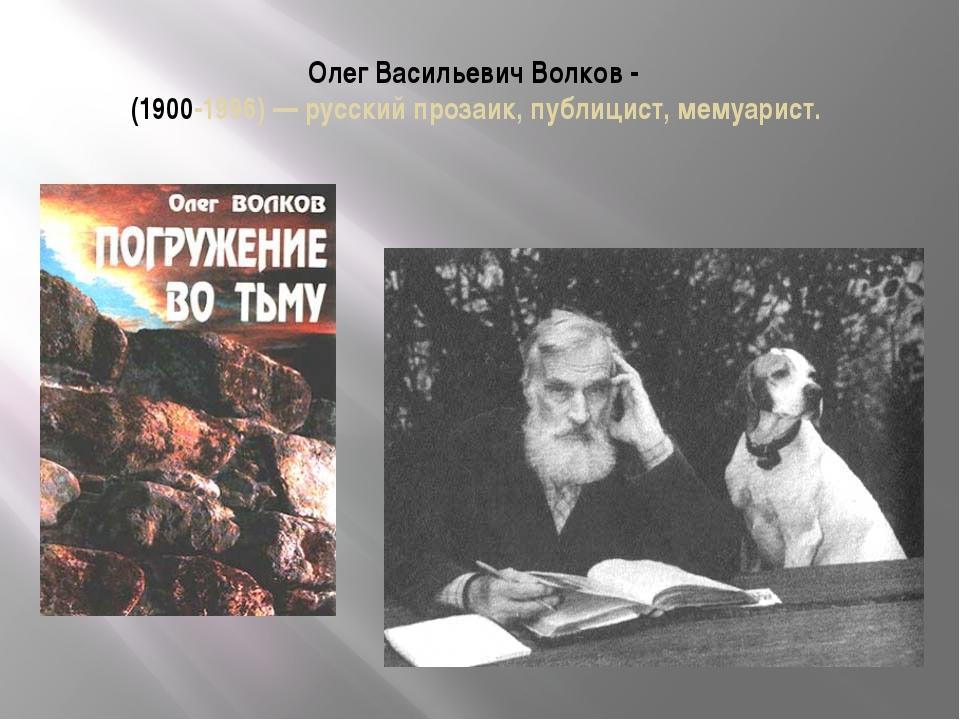 Олег Васильевич Волков - (1900-1996) — русский прозаик, публицист, мемуарист.