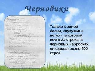 Черновики Только к одной басни, «Кукушка и петух», в которой всего 21 строка