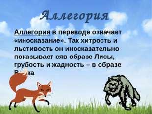 Аллегория Аллегория в переводе означает «иносказание». Так хитрость и льстив