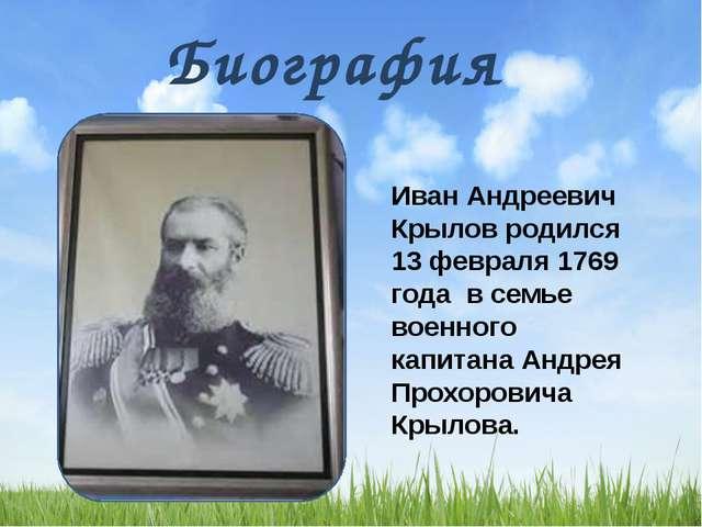 Биография Иван Андреевич Крылов родился 13 февраля 1769 года в семье военног...