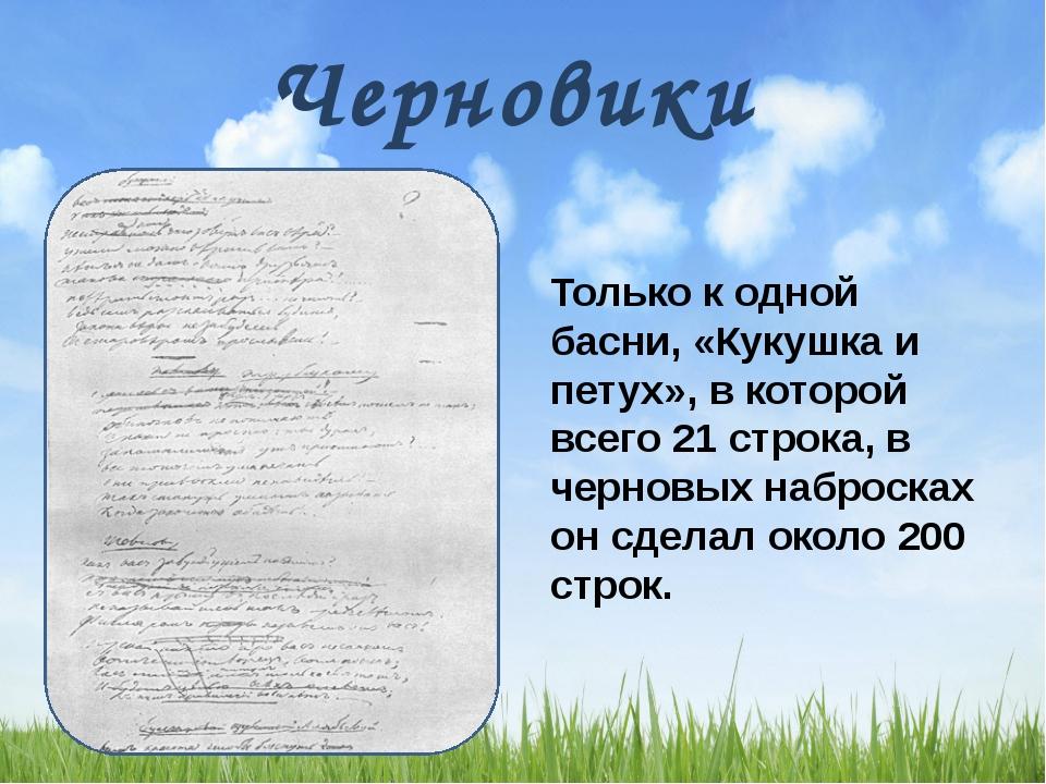 Черновики Только к одной басни, «Кукушка и петух», в которой всего 21 строка...