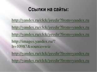 Ссылки на сайты: http://yandex.ru/clck/jsredir?from=yandex.ru http://yandex.r
