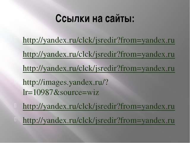 Ссылки на сайты: http://yandex.ru/clck/jsredir?from=yandex.ru http://yandex.r...