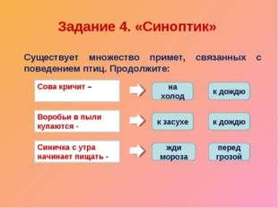 Задание 4. «Синоптик» Существует множество примет, связанных с поведением пт