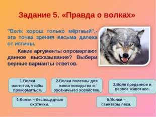"""Задание 5. «Правда о волках» """"Волк хорош только мёртвый"""",- эта точка зрения"""