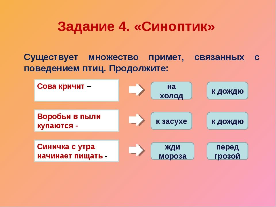 Задание 4. «Синоптик» Существует множество примет, связанных с поведением пт...