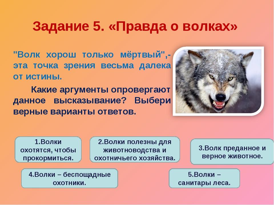 """Задание 5. «Правда о волках» """"Волк хорош только мёртвый"""",- эта точка зрения..."""