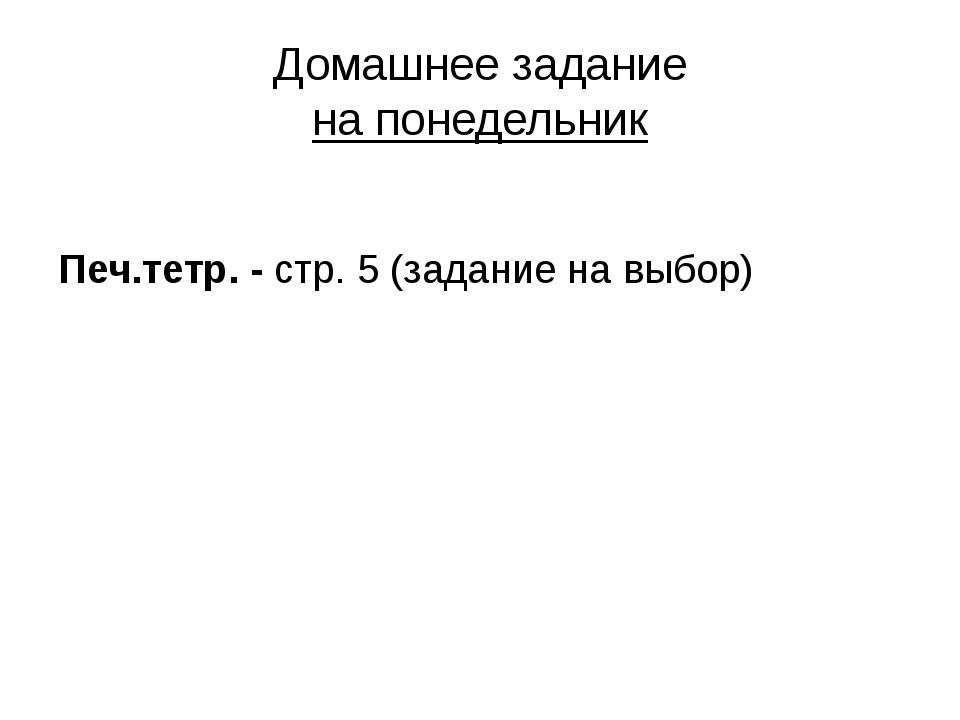 Домашнее задание на понедельник Печ.тетр. - стр. 5 (задание на выбор)