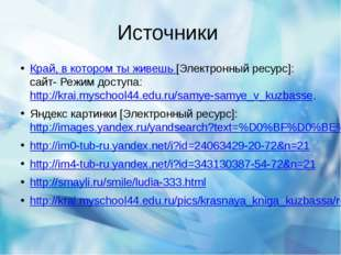 Источники Край, в котором ты живешь [Электронный ресурс]: сайт- Режим доступа