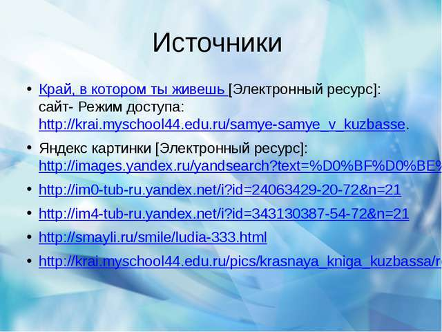 Источники Край, в котором ты живешь [Электронный ресурс]: сайт- Режим доступа...
