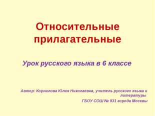 Относительные прилагательные Урок русского языка в 6 классе Автор: Корнилова