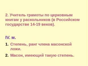 2. Учитель грамоты по церковным книгам у раскольников (в Российском государс