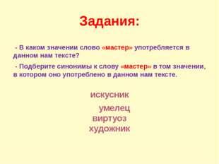 Задания: - В каком значении слово «мастер» употребляется в данном нам тексте?