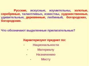Русские, искусные, изумительны, золотые, серебряные, талантливых, известны,