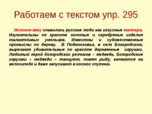 Работаем с текстом упр. 295 Испокон веку славились русские люди как искусные