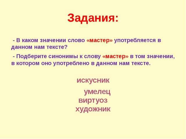 Задания: - В каком значении слово «мастер» употребляется в данном нам тексте?...