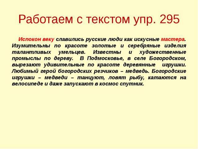 Работаем с текстом упр. 295 Испокон веку славились русские люди как искусные...