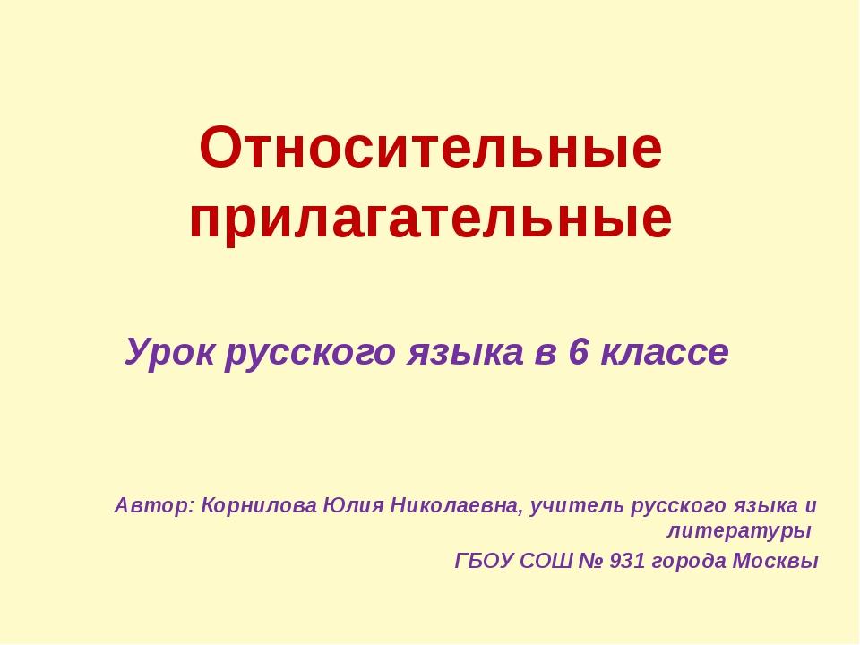 Относительные прилагательные Урок русского языка в 6 классе Автор: Корнилова...