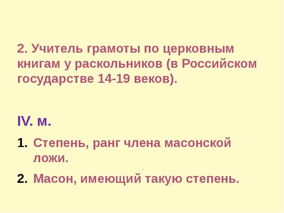 2. Учитель грамоты по церковным книгам у раскольников (в Российском государс...
