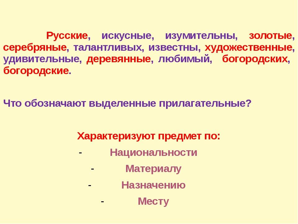 Русские, искусные, изумительны, золотые, серебряные, талантливых, известны,...