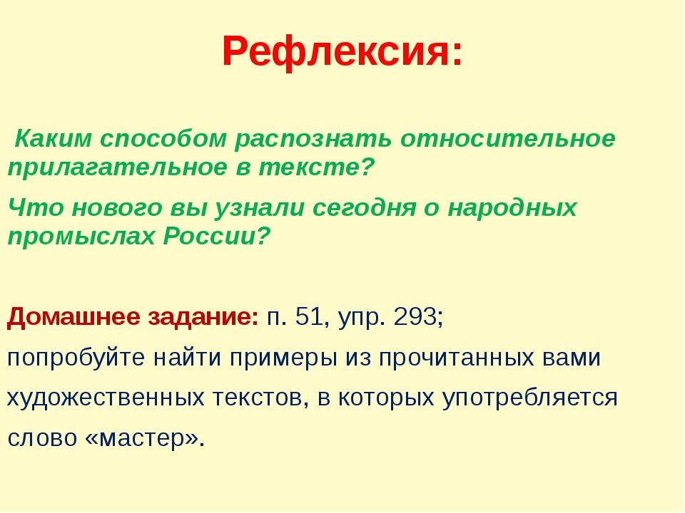 Рефлексия: Каким способом распознать относительное прилагательное в тексте? Ч...