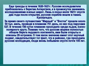 Еще трижды в течении 1820-1821г. Русские исследователи приближались к берегам