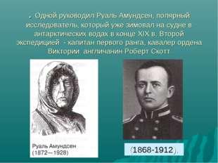 . Одной руководил Руаль Амундсен, полярный исследователь, который уже зимовал