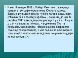 И вот 17 января 1912 г. Роберт Скотт и его товарищи пришли в географическую т