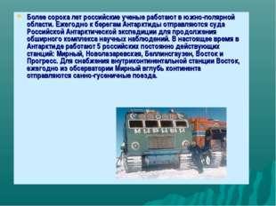 Более сорока лет российские ученые работают в южно-полярной области. Ежегодно