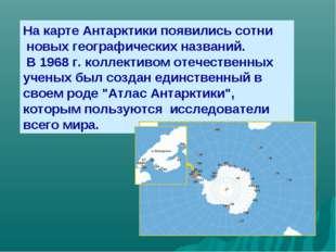 На карте Антарктики появились сотни новых географических названий. В 1968 г.