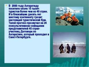В 2000 году Антарктиду посетило около 15 тысяч туристов более чем из 40 стр